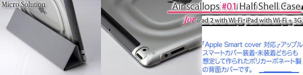 Air scallops #02 Half Shell Case